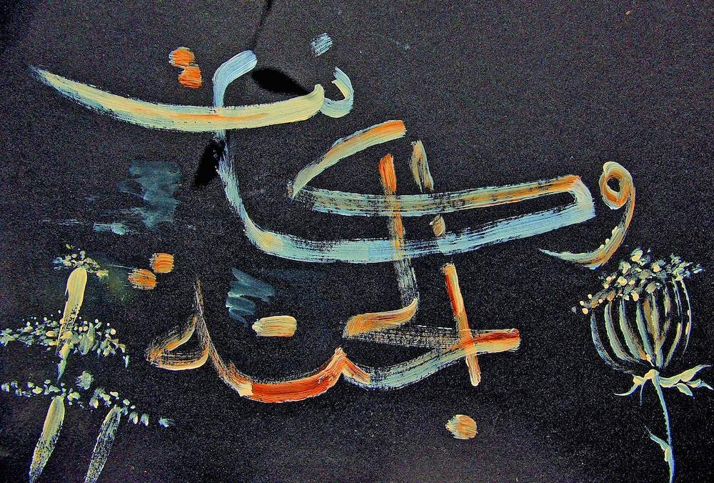 Artwork using Arabic script