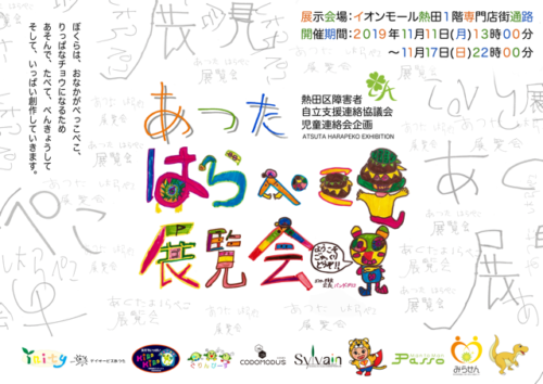 Flyer with Japanese writing and a colourful illustration