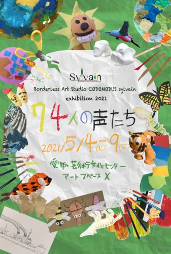 Flyer of the Exhibition