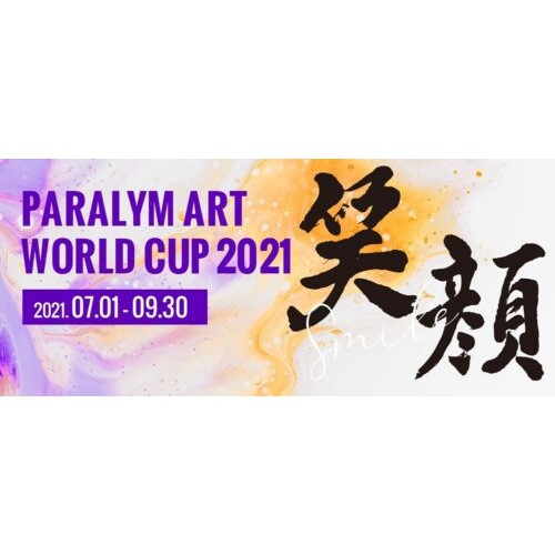 The image contains the competition entry dates (1st July - 30th September) & the world 'smile' is written both in English and Japanese